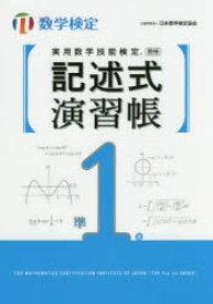 ◆◆実用数学技能検定記述式演習帳準1級 数学検定 / 日本数学検定協会