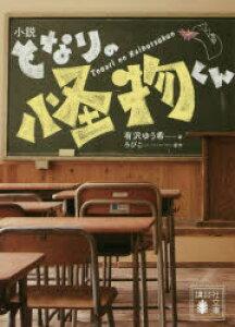 ◆◆小説となりの怪物くん / ろびこ/原作 有沢ゆう希/著 / 講談社