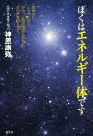 ◆◆ぼくはエネルギー体です / 神原康弥/著 / 風雲舎