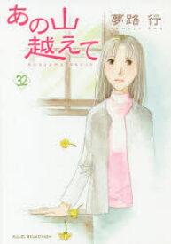 ◆◆あの山越えて 32 / 夢路行/著 / 秋田書店