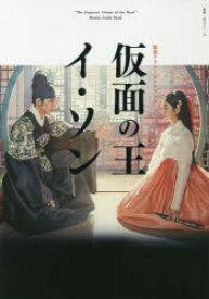 ◆◆仮面の王イ・ソン / NHK出版