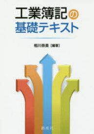 ◆◆工業簿記の基礎テキスト / 相川奈美/編著 / 創成社
