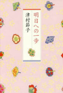 ◆◆明日への一歩 / 津村節子/著 / 河出書房新社