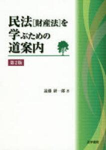 ◆◆民法〈財産法〉を学ぶための道案内 / 遠藤研一郎/著 / 法学書院
