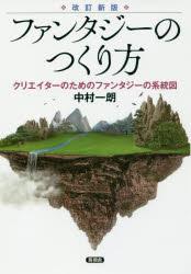 ◆◆ファンタジーのつくり方 クリエイターのためのファンタジーの系統図 / 中村一朗/著 / 言視舎