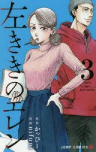 ◆◆左ききのエレン 3 / かっぴー/原作 nifuni/漫画 / 集英社