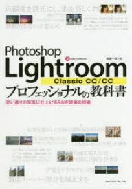 ◆◆Photoshop Lightroom Classic CC/CCプロフェッショナルの教科書 思い通りの写真に仕上げるRAW現像の技術 / 高嶋一成/著 / エムディエヌコーポレーション