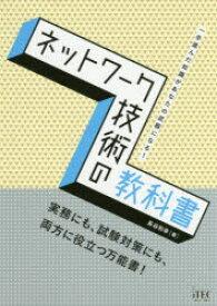 ◆◆ネットワーク技術の教科書 一歩進んだ知識があなたの武器になる! 実務にも、試験対策にも、両方に役立つ万能書! / 長谷和幸/著 / アイテック
