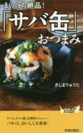◆◆まいにち絶品!「サバ缶」おつまみ / きじまりゅうた/著 / 青春出版社