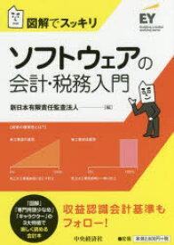 ◆◆ソフトウェアの会計・税務入門 図解でスッキリ / 新日本有限責任監査法人/編 / 中央経済社