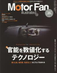 ◆◆モーターファン・イラストレーテッド 図解・自動車のテクノロジー Volume140 / 三栄書房