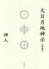 ◆◆大日月地神示 前巻 / 神人/著 / 野草社
