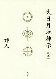 ◆◆大日月地神示 後巻 / 神人/著 / 野草社