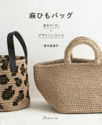 ◆◆麻ひもバッグ 基本の「き」+デザインいろいろ / 青木恵理子/著 / 日本ヴォーグ社