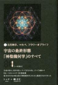 ◆◆宇宙の最終形態「神聖幾何学」のすべて 日月神示、マカバ、フラワーオブライフ 1 / トッチ/著 礒正仁/著 / ヒカルランド