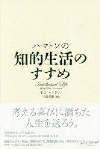◆◆ハマトンの知的生活のすすめ / P.G.ハマトン/〔著〕 三輪裕範/編訳 / ディスカヴァー・トゥエンティワン