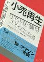 ◆◆小売再生 リアル店舗はメディアになる / ダグ・スティーブンス/著 斎藤栄一郎/訳 / プレジデント社