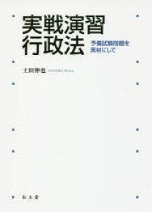 ◆◆実戦演習行政法 予備試験問題を素材にして / 土田伸也/著 / 弘文堂