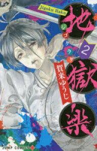 ◆◆地獄楽 2 / 賀来ゆうじ/著 / 集英社