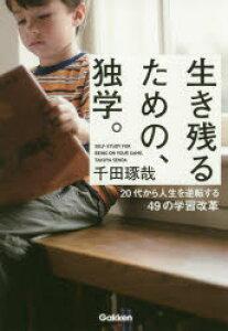 ◆◆生き残るための、独学。 20代から人生を逆転する49の学習改革 / 千田琢哉/著 / 学研プラス