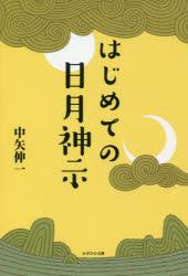 ◆◆はじめての日月神示 / 中矢伸一/著 / かざひの文庫