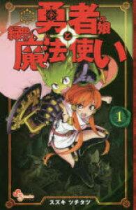 ◆◆勇者の娘と緑色の魔法使い 1 / スズキツチタツ/著 / 小学館
