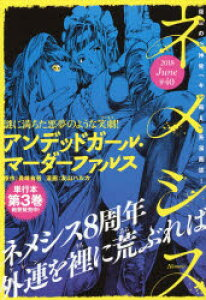 ◆◆ネメシス Nemesis 40 / オムニバス / 講談社