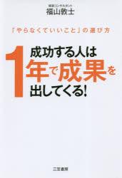 ◆◆成功する人は1年で成果を出してくる! / 福山敦士/著 / 三笠書房