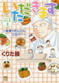 ◆◆いただきます 給食のおじさん・三五十一 / くりた陸/著 / 秋田書店