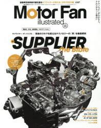◆◆モーターファン・イラストレーテッド 図解・自動車のテクノロジー Volume141 / 三栄書房