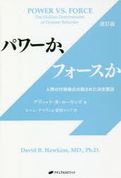 ◆◆パワーか、フォースか 改訂版 / D.R.ホーキンズ E.デラヴィ 他訳 / ナチュラルスピリット