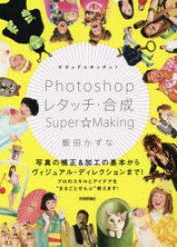 ◆◆ビビッド&キッチュ!Photoshopレタッチ・合成Super☆Making / 飯田かずな/著 / 技術評論社