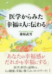 ◆◆医学からみた「幸福は人に伝わる」 / 藤原武男/著 / 潮出版社