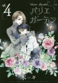 ◆◆バリエガーデン 4 / 木々 著 / 幻冬舎コミックス
