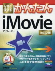 ◆◆今すぐ使えるかんたんiMovie 〔2018〕改訂2版 / 山本浩司/著 / 技術評論社