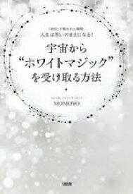 """◆◆宇宙から""""ホワイトマジック""""を受け取る方法 「封印」が解かれた瞬間、人生は思いのままになる! / MOMOYO/著 / 大和出版"""