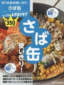 ◆◆安うま食材使いきり! vol.20 / KADOKAWA