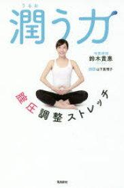 ◆◆潤う力 腟圧調整ストレッチ / 鈴木貴惠/著 山下真理子/監修 / 飛鳥新社
