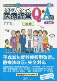 ◆◆なるほど、なっとく医療経営Q&A50 初級 / 長英一郎/著 / 日本医療企画
