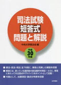 ◆◆司法試験短答式問題と解説 平成30年度 / 中央大学真法会/編 / 法学書院