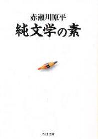 ◆◆純文学の素 / 赤瀬川原平/著 / 筑摩書房