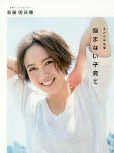 ◆◆悩まない子育て 子どもは相棒 / 和田明日香/著 / ぴあ