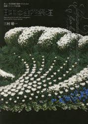 ◆◆日本の生花祭壇 美しい生花祭壇を製作するための基礎テクニック完全版 / 三村晴一/著 / パイインターナショナル