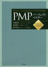 ◆◆PMPパーフェクトマスター / 伊熊昭等/著 海部雅之/著 鈴木安而/著 / 評言社