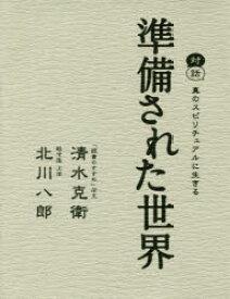 ◆◆準備された世界 対話 真のスピリチュアルに生きる / 清水克衛/著 北川八郎/著 / エイチエス