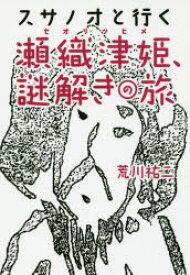 ◆◆スサノオと行く瀬織津姫、謎解きの旅 / 荒川祐二/著 / ヴォイス出版事業部