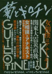 ◆◆菊とギロチン やるならいましかねえ、いつだっていましかねえ / 瀬々敬久/原作 相澤虎之助/原作 栗原康/著 / タバブックス