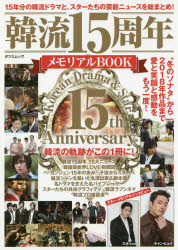 ◆◆韓流15周年メモリアルBOOK 15年分の韓流ドラマと芸能ニュースを総まとめ! / 辰巳出版