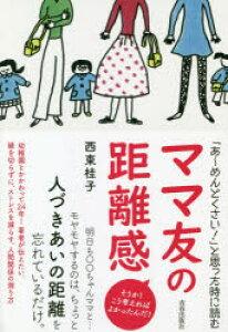 ◆◆「あ〜めんどくさい!」と思った時に読むママ友の距離感 そうか!こう考えればよかったんだ! / 西東桂子/著 / 青春出版社