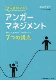 ◆◆ナースのためのアンガーマネジメント 怒りに支配されない自分をつくる7つの視点 / 田辺有理子/著 / メヂカルフレンド社